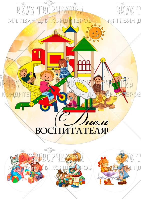 День воспитателя картинка круглая, открытки сентября