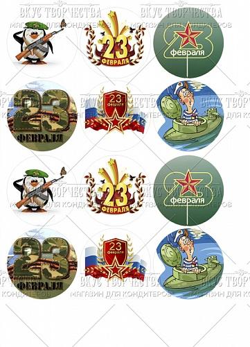 ❶Картинки для капкейков 23 февраля Красивый плейкаст с 23 февраля 49 Best Giyus party images   Tutorials, Stencil templates, Applique patterns  }